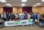 2019.9.4-5 나눔의숲 캠프